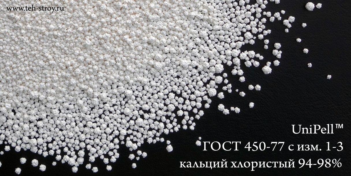 кальций безводный (CaCl2)