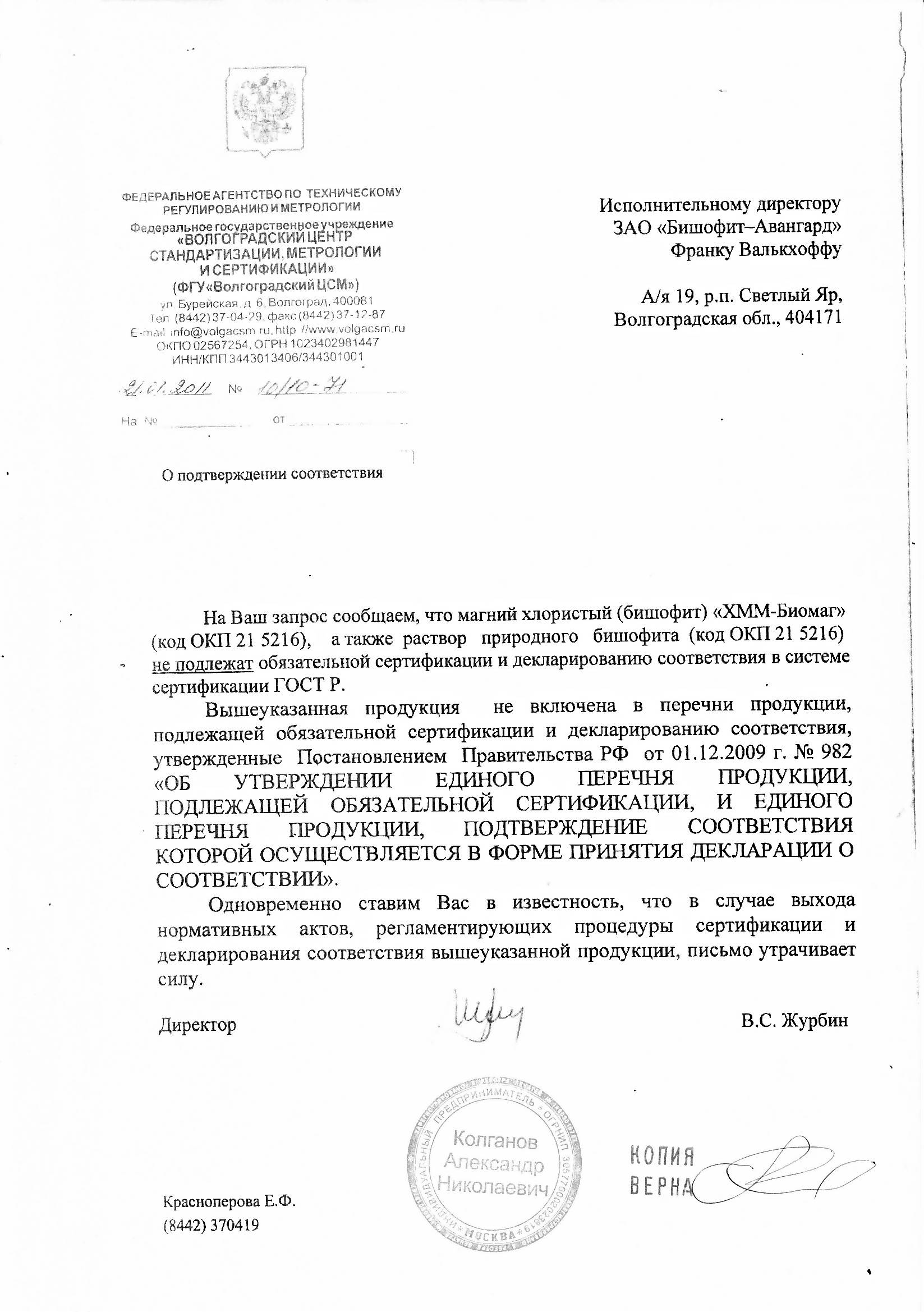 О сертификации противогололедного реагента ХММ-БиоМаг (бишофит, магний хлористый), код ОКП 21 5216. ✱
