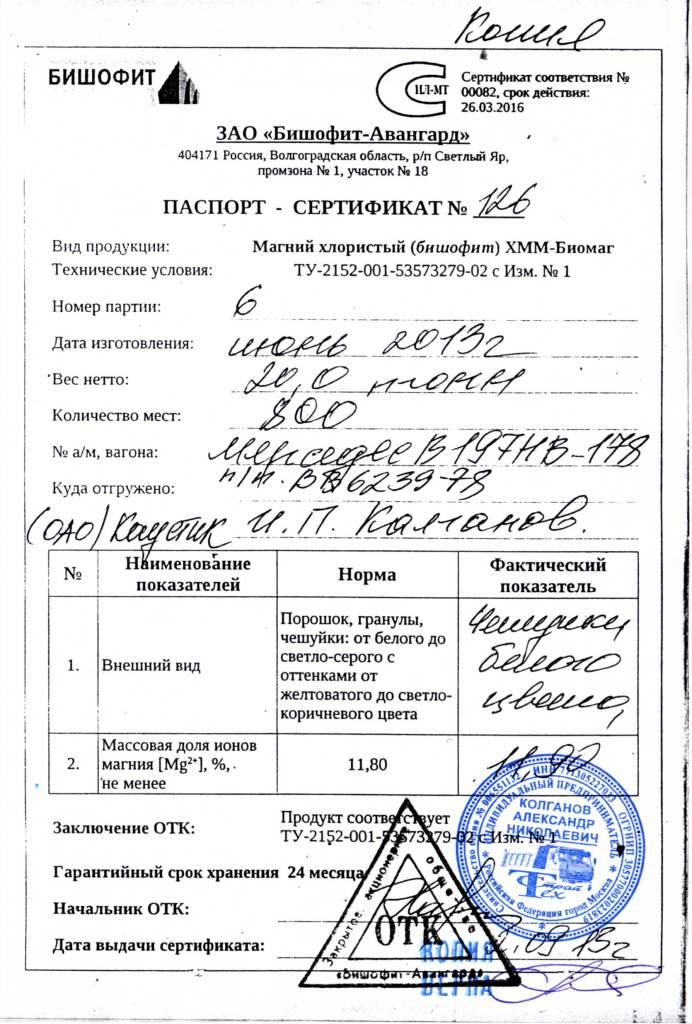 Паспорт - Сертификат - Противогололедный реагент БиоМаг (бишофит). ✱