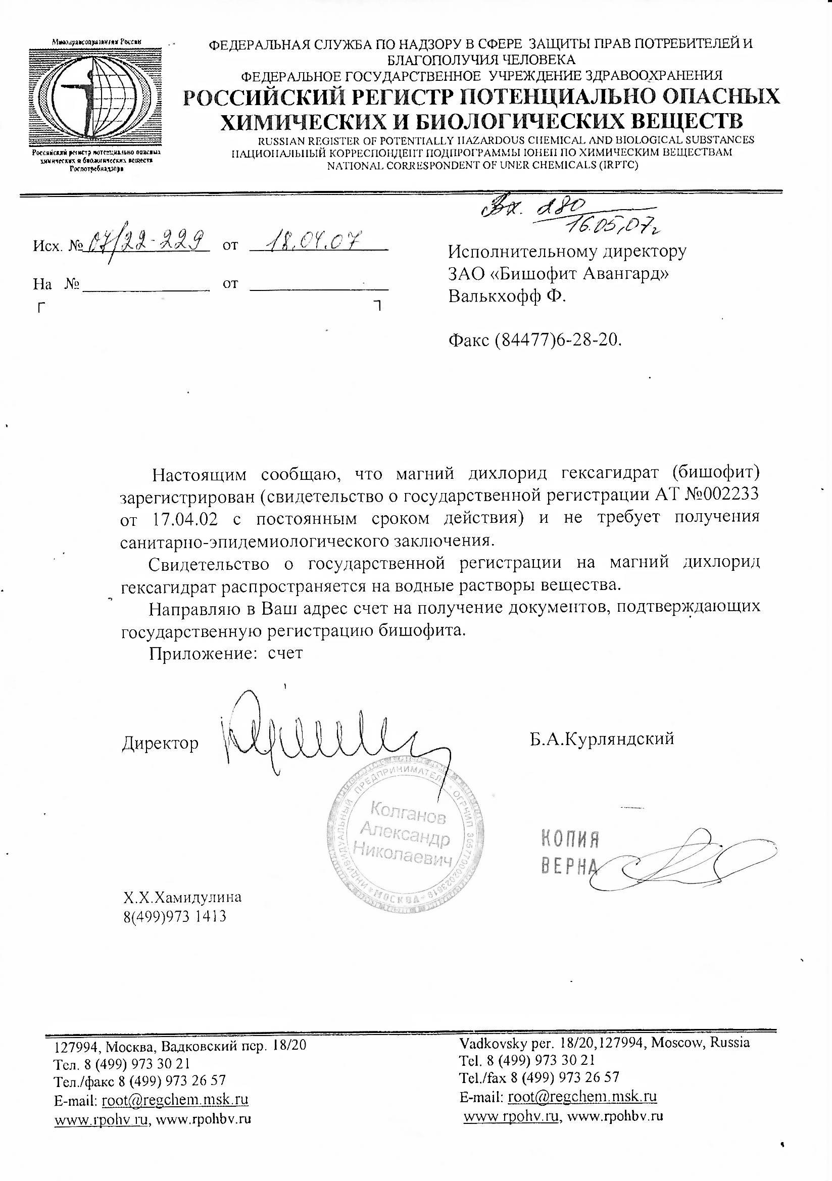 Свидетельство о государственной регистрации - Противогололедный реагент БиоМаг (бишофит, магний хлористый). ✱