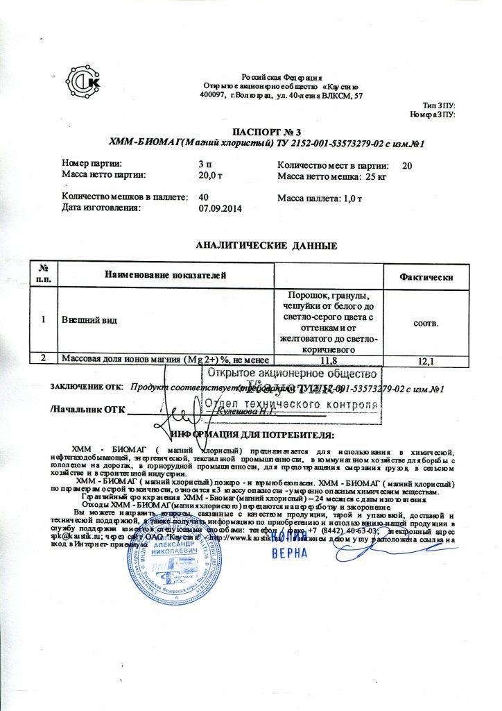 Паспорт ХММ-Биомаг (магний хлористый, бишофит) ТУ 2152-001-53573279-02 с изм. №1 в мешках по 25 кг. ✱
