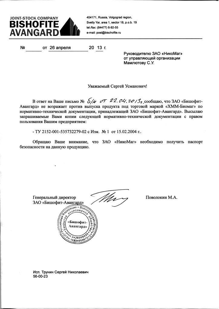 О согласовании выпуска магния хлористого (бишофита) под торговой маркой ХММ-Биомаг по ТУ 2152-001-53573279-02 с Изм. № 1. ✱