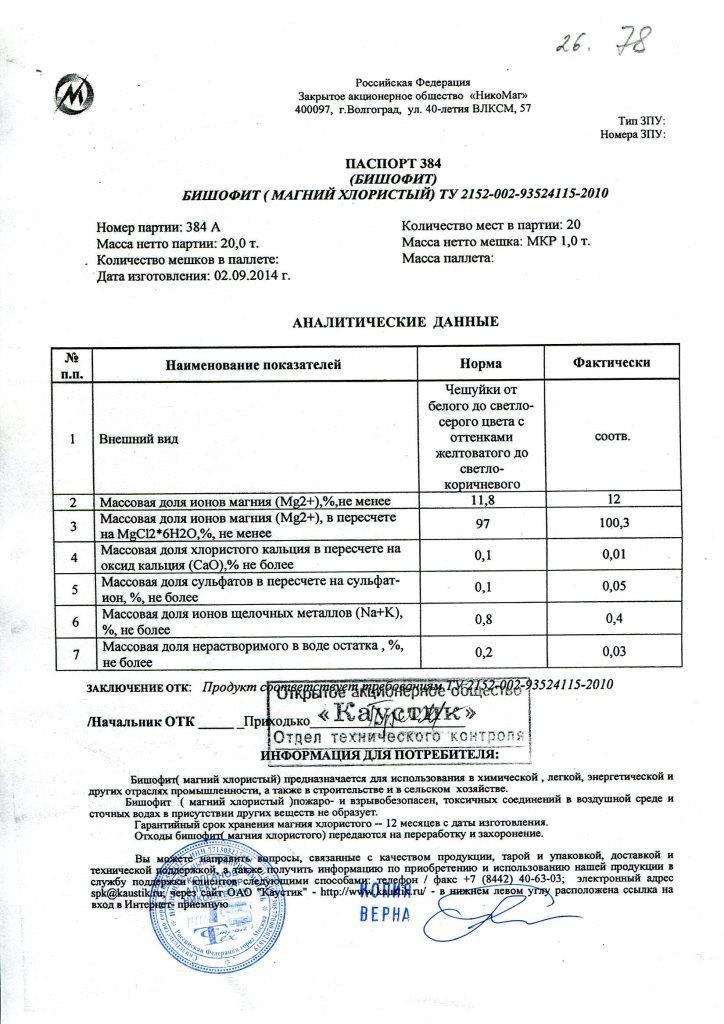 Паспорт БИШОФИТ (магний хлористый, бишофит) ТУ 2152-002-93524115-2010 в МКР по 1 тонне. ✱
