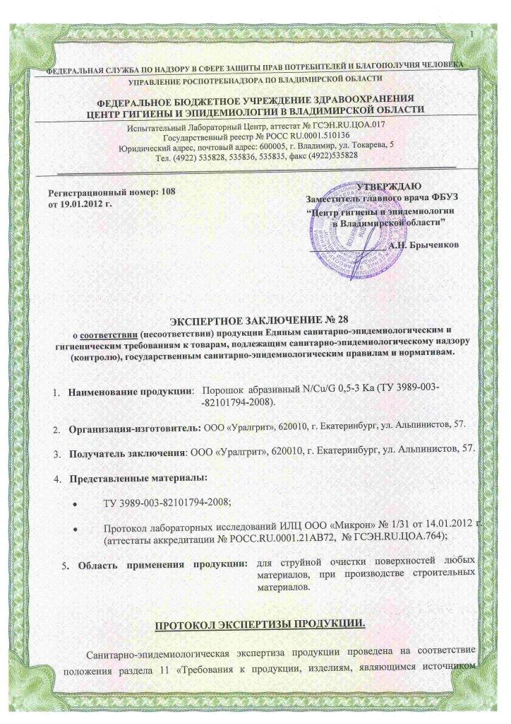 Протокол экспертизы купершлака и Экспертное заключение по абразивному порошку купершлаку (гранулированный шлак по ТУ 3989-003-82101794-2008). Стр. 1