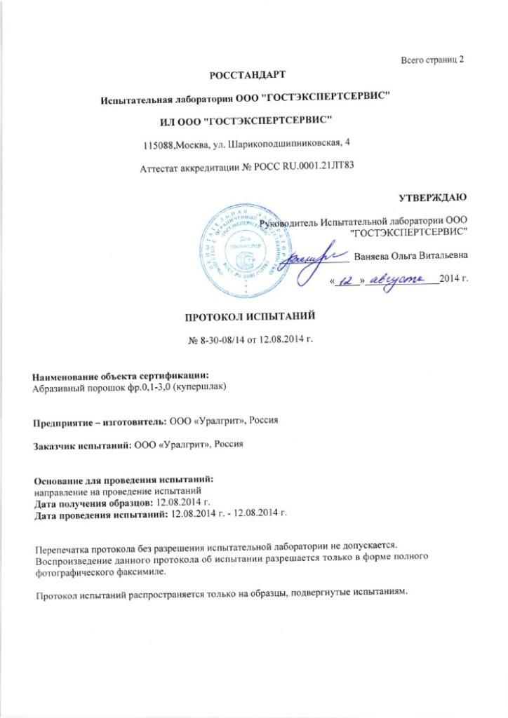 Протокол испытаний абразивного порошка купершлака (гранулированный шлак по ТУ 3989-003-82101794-2008). Стр. 1
