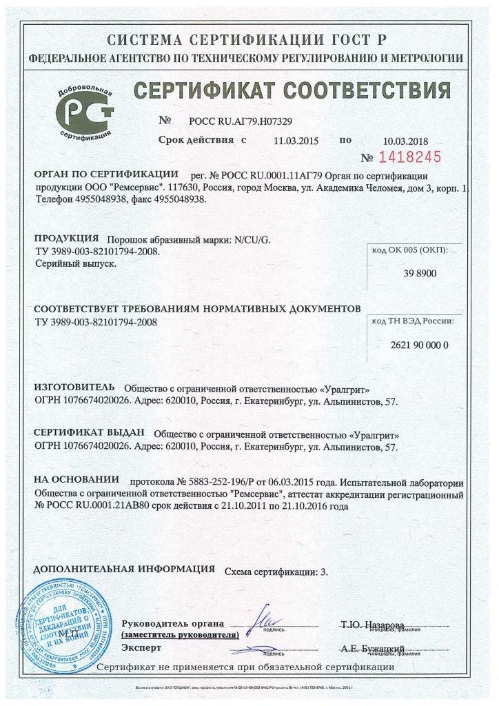Сертификат соответствия абразивного порошка купершлака (гранулированный шлак по ТУ 3989-003-82101794-2008). ✱