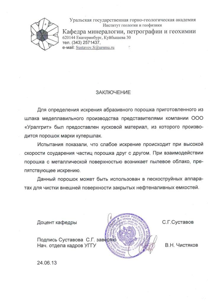 Заключение по искрению купершлака (гранулированный шлак по ТУ 3989-003-82101794-2008). ✱
