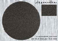 Дробь стальная литая улучшенная - один из видов технических дробей для дробеструйной обработки, дробеметной очистки и других целей применения. Фото технической дроби типа ДСЛУ по ГОСТ 11964-81