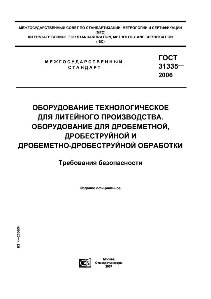 инструкция по охране труда для оператора дробеметной установки