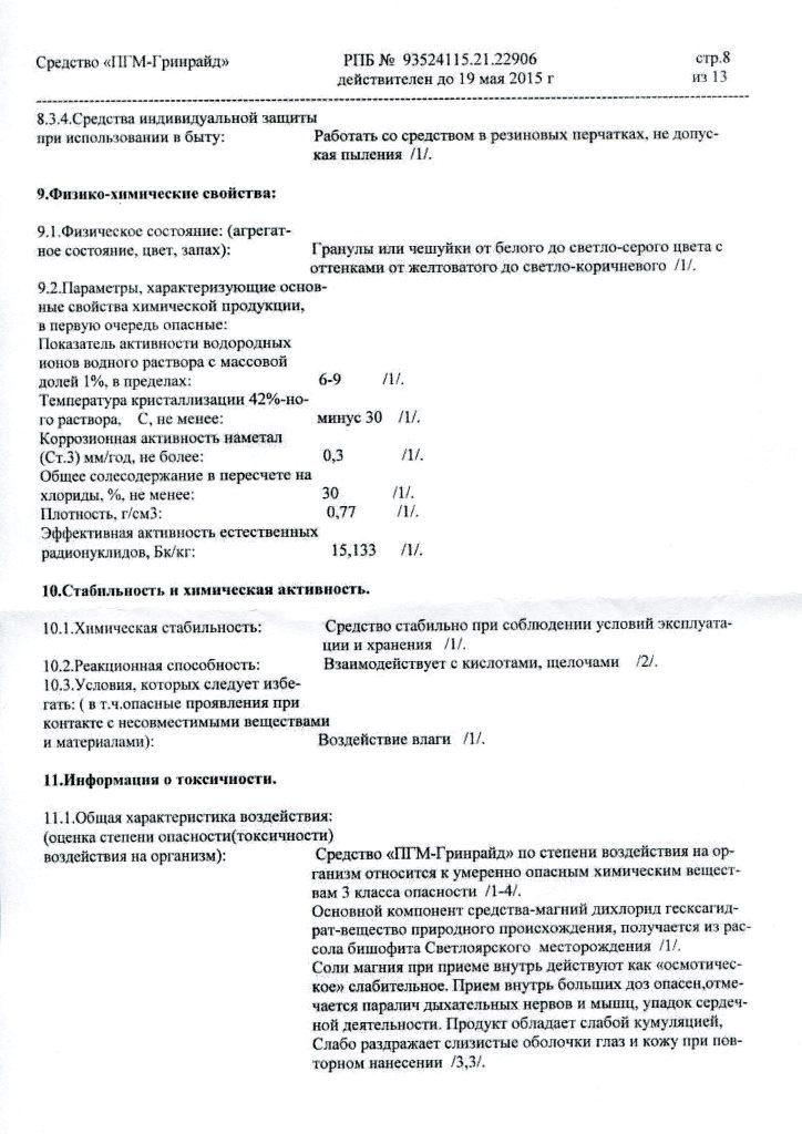 Паспорт безопасности противогололедного средства ПГМ-ГРИНРАЙД (GREENRIDE) - бишофит, хлористый магний. Стр. 8