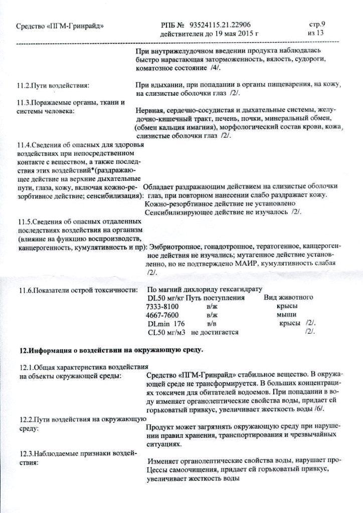 Паспорт безопасности противогололедного средства ПГМ-ГРИНРАЙД (GREENRIDE) - бишофит, хлористый магний. Стр. 9