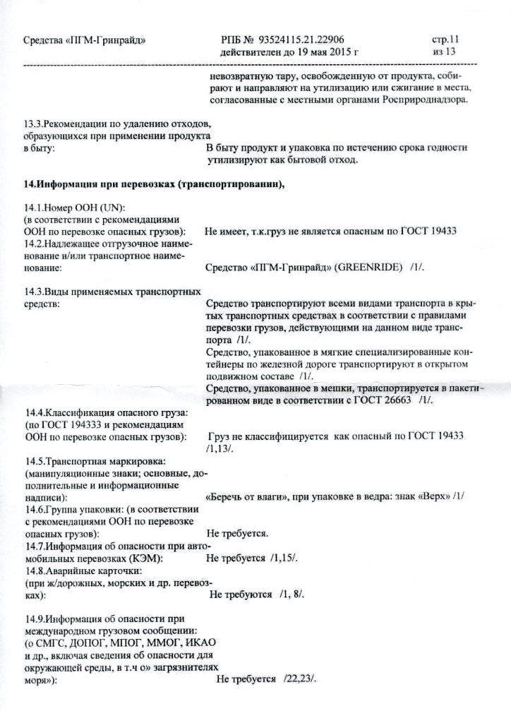 Паспорт безопасности противогололедного средства ПГМ-ГРИНРАЙД (GREENRIDE) - бишофит, хлористый магний. Стр. 11