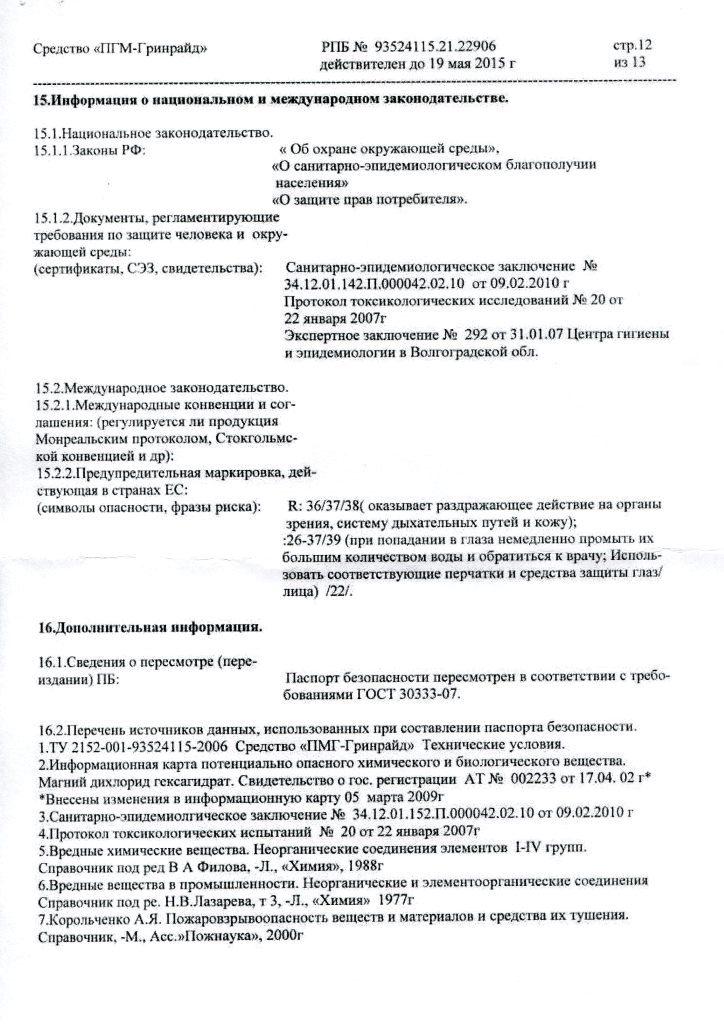Паспорт безопасности противогололедного средства ПГМ-ГРИНРАЙД (GREENRIDE) - бишофит, хлористый магний. Стр. 12