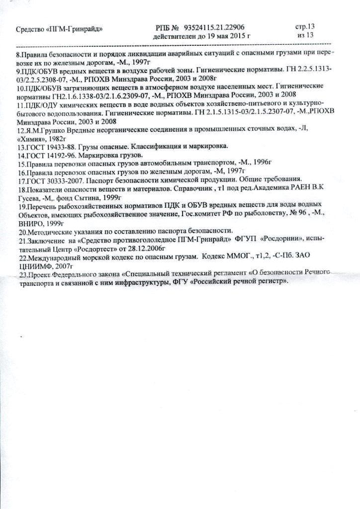 Паспорт безопасности противогололедного средства ПГМ-ГРИНРАЙД (GREENRIDE) - бишофит, хлористый магний. Стр. 13