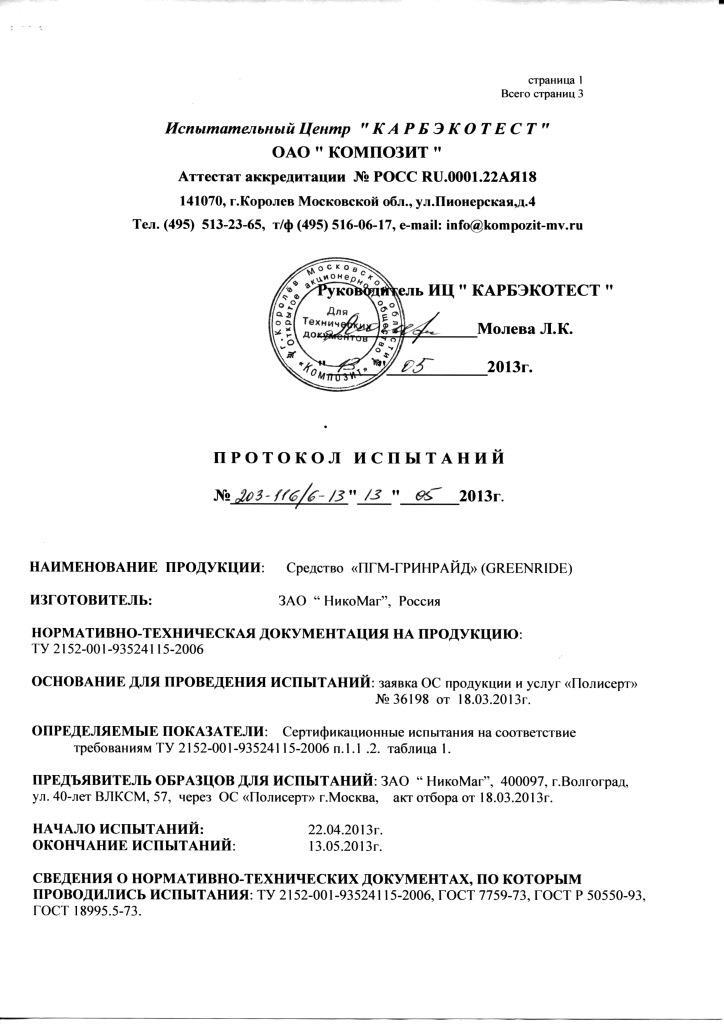 Протокол испытаний противогололедного средства ПГМ-ГРИНРАЙД (GREENRIDE) на основе бишофита, магния хлористого. Стр. 1