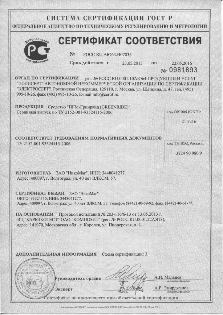 Сертификат соответствия противогололедного средства ПГМ ГРИНРАЙД (GREENRIDE) на основе магния хлористого (бишофита). ✱