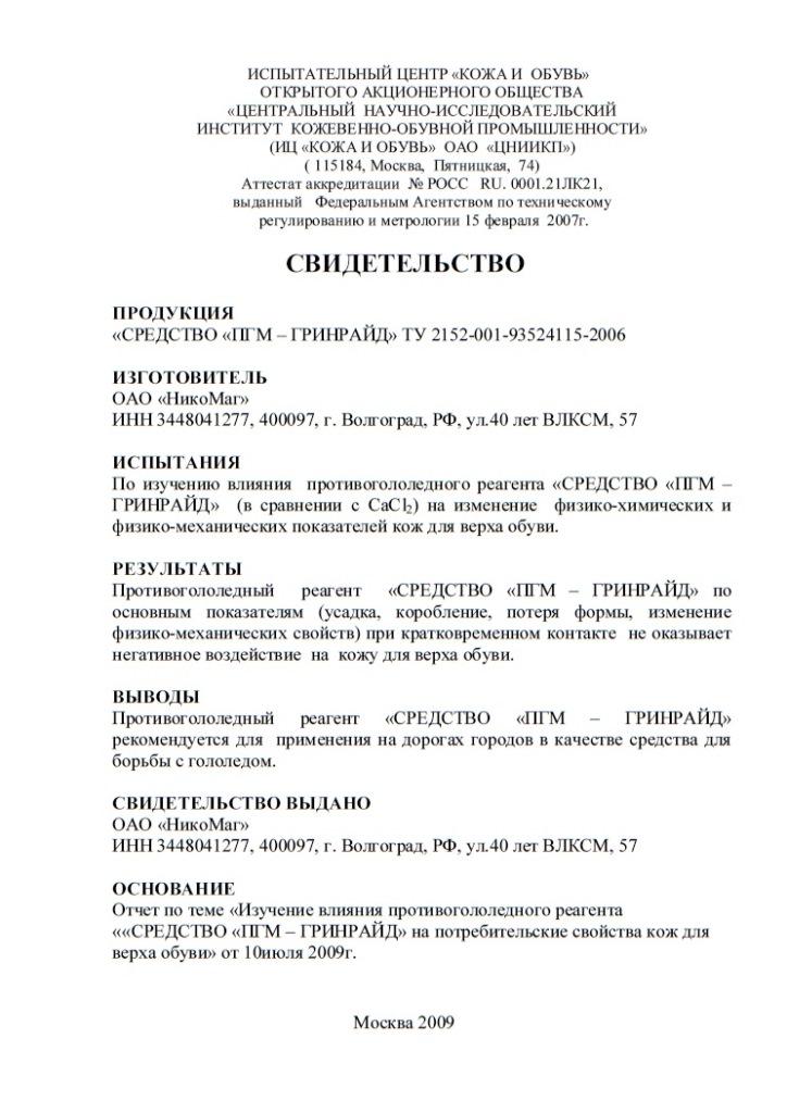БИШОФИТ (магний хлористый, MgCl2): Свидетельство по по результатам изучения влияния противогололедного средства ПГМ-ГРИНРАЙД (GREENRIDE) на кожу верха обуви. ✱