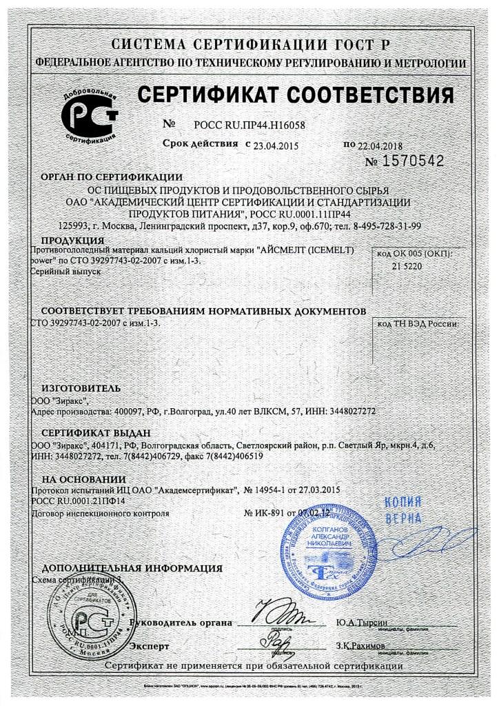 Сертификация антигололедных реагентов как проводится сертификация хассп независимым органом