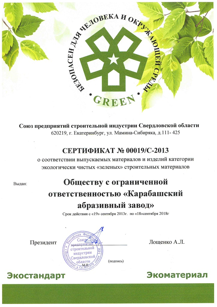 Сертификат соответствия абразивного порошка купершлака гранулированного категории экологически чистых «зеленых» строительных материалов (экоматериал по экостандартам). Стр. 1