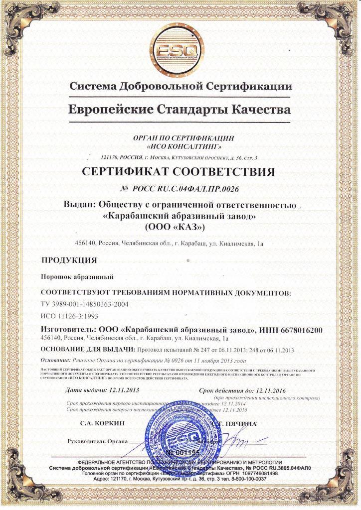 Сертификат соответствия абразивного порошка купершлака гранулированного (граншлака) Европейским Стандартам Качества (ISO 11126-3:1993 ТУ 3989-001-14850363-2004) по системе добровольной сертификации. Стр. 1