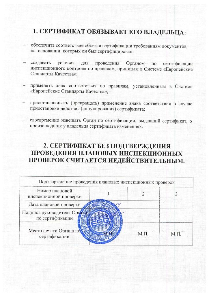Сертификат соответствия абразивного порошка купершлака гранулированного (граншлака) Европейским Стандартам Качества (ISO 11126-3:1993 ТУ 3989-001-14850363-2004) по системе добровольной сертификации. Стр. 2