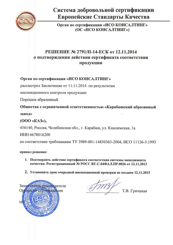 Сертификат соответствия абразивного порошка купершлака гранулированного (граншлака) Европейским Стандартам Качества (ISO 11126-3:1993 ТУ 3989-001-14850363-2004) по системе добровольной сертификации. Стр. 3