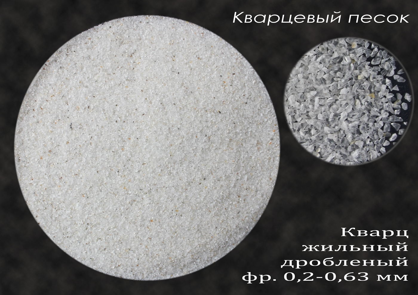 Мелкий белый песок купить песок гомель порт цена