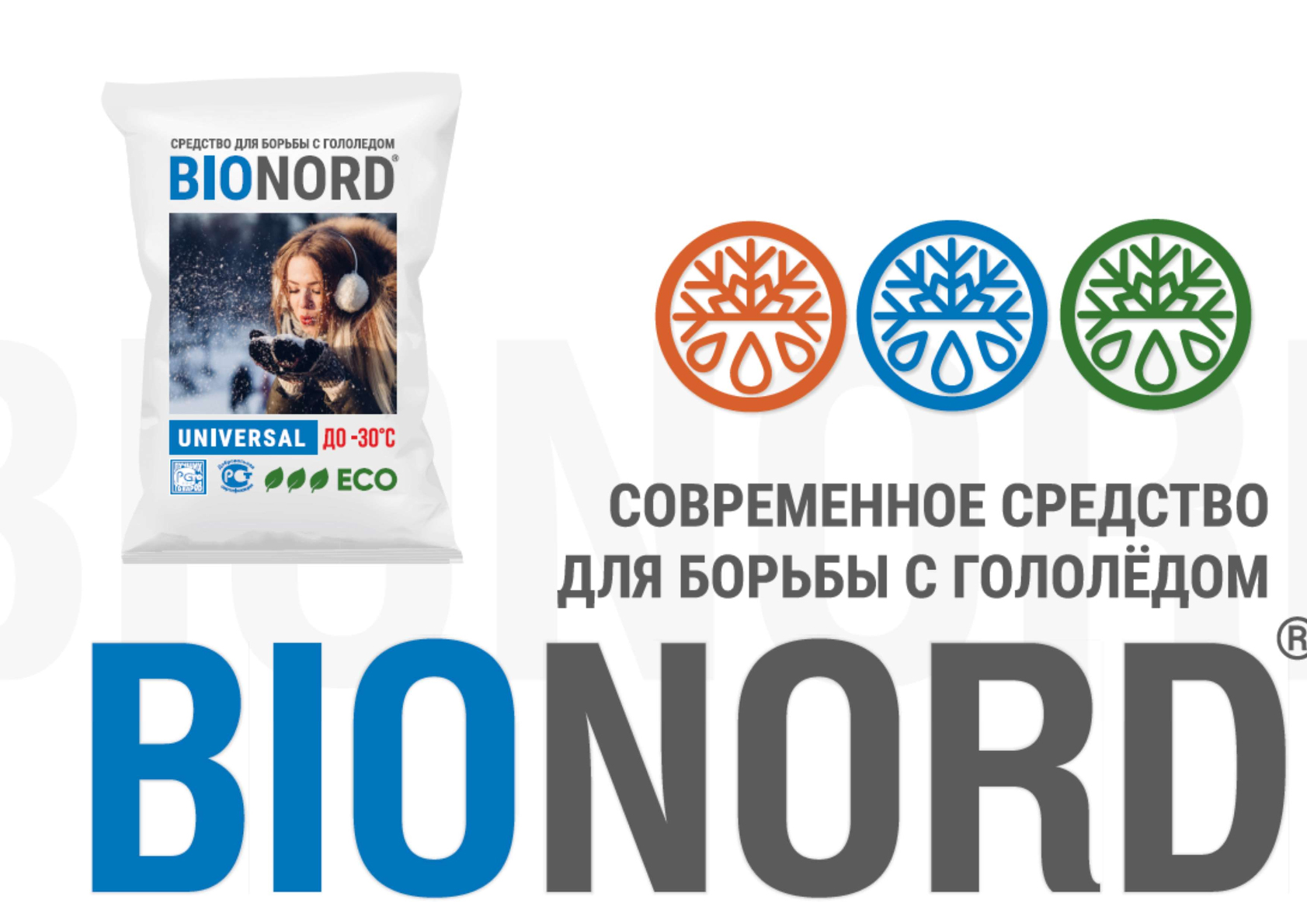 BIONORD - современное средство для борьбы с гололёдом