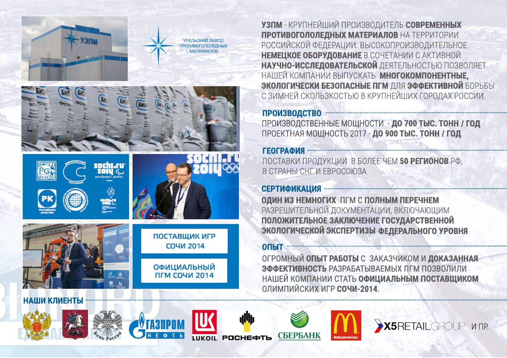 Уральский завод противогололёдных материалов
