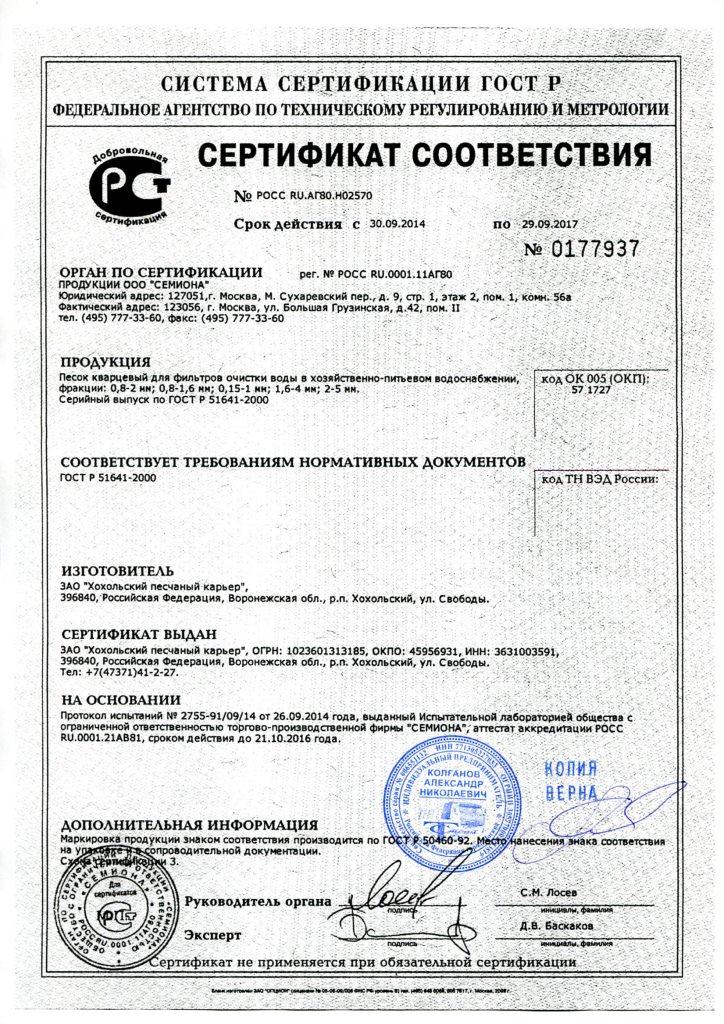 Госты и сертификаты.