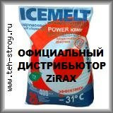 ПГМ АйсМелт Пауэр (IceMelt Power) −31°C - мешок 25 кг