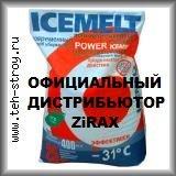 ПГМ АйсМелт Пауэр (IceMelt Power) −31°C - мешок 25 кг