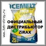 ПГМ АйсМелт Микс (IceMelt Mix) −20°C - мешок 25 кг