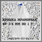 Мраморная крошка противогололедная 3-5 мм - МКР 1 т