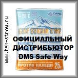 ПГМ Антилед ДМС ГольфСтрим (DMS Safe Way GulfStream Type) −20°C - мешок 25 кг