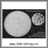 Песок кварцевый дробленый жильный молочно-белый 0,8-2,0 - мешок 25 кг