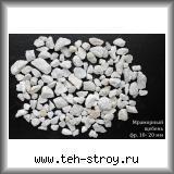 Крошка мраморная каменная белая 10,0-20,0 - мешок 25 кг