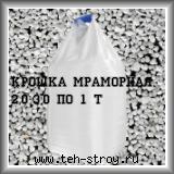 Крошка мраморная каменная белая 2,0-3,0 - МКР 1 т