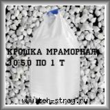 Крошка мраморная каменная белая 3,0-5,0