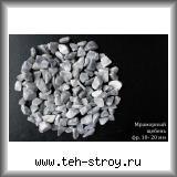 Крошка мраморная каменная серо-голубая 10,0-20,0 - мешок 25 кг