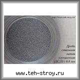 Дробь стальная литая улучшенная ДСЛУ 0,8 по 25 кг мешок