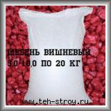 Щебень декоративный крашеный вишневый 5,0-10,0 по 20 кг мешок