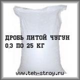 Дробь чугунная литая улучшенная ДЧЛУ 0,3 по 25 кг мешок