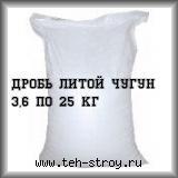 Дробь чугунная литая улучшенная ДЧЛУ 3,6 по 25 кг мешок
