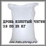 Дробь чугунная колотая улучшенная ДЧКУ 3,6 по 25 кг мешок