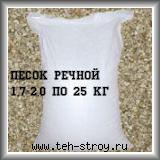 Песок речной 1,7-2,0 в упаковке по 25 кг (мешок)