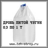 Дробь чугунная литая улучшенная ДЧЛУ 0,3 по 1 т МКР