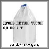 Дробь чугунная литая улучшенная ДЧЛУ 0,8 по 1 т МКР