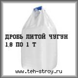 Дробь чугунная литая улучшенная ДЧЛУ 1,8 по 1 т МКР
