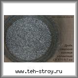 Дробь стальная колотая улучшенная ДСКУ 0,5 по 25 кг мешок